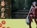 【勝手に】ボク様と黒パンダ様の「椿の花