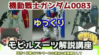 【機動戦士ガンダム0083】ガンダム試作1号機 解説 【ゆっくり解説】part1