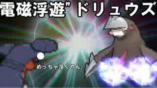 【ポケモンSM】アグノム厨-6-【時代は電磁