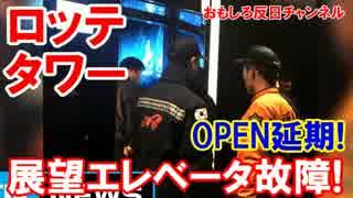 【韓国ロッテタワーオープン】 展望エレベータが1.5階で故障!OPENは延期!