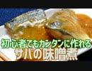 初心者でもカンタンに作れる 鯖の味噌煮