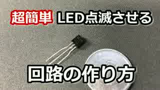 かんたん【LED点滅】回路の作り方