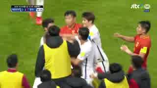 [アジア最終予選 ] 中国代表 vs 韓国代表