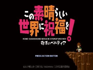「この素晴らしい世界に祝福を!2」Blu-ray&DVD …