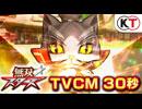 TVCM_30秒『無双☆スターズ』3月30日発売