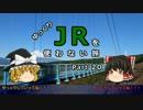 【ゆっくり】 JRを使わない旅 / part 20