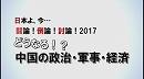 1/3【討論】どうなる!?中国の政治・軍事・経済[桜H29/3/25]