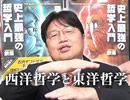 #170表 岡田斗司夫ゼミ『萌えキャラは正し