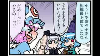 東方4コマ「がんばれ小傘さん」153 青森