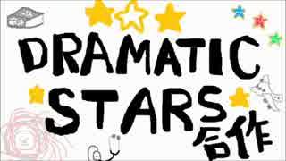 DRAMATIC STARS合作