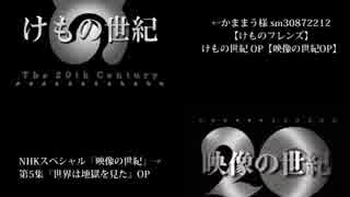 【比較動画】けもの世紀 OP【映像の世紀OP】