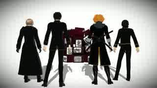 【MMD銀魂】黒いの4人にカメラ固定でバイビーベイビーサヨウナラを踊っ