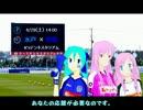 [初音ミト+Luka/Rana] J1ライセンスが欲しい [FC水戸ホームゲーム告知です。]