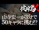 特報!『彼岸島X』最終話 山寺宏一が50キャラに挑戦する!