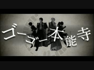[MMD Touken Ranbu] Go Go-Go Honnoji Temple [Oda-gumi]