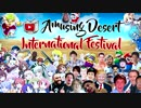 【国際的合作】 Amusing Desert International Festival 2017