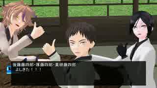 【刀剣乱舞】大将組のワンナイト人狼【仮