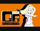 【ポケモンSM】リーリエのQRレンタルバトル Q.1