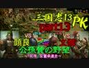 【三國志13PK】【ゆっくり実況】公孫賛