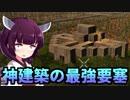 【7 Days To Die】クズん子の本懐#3【VOICEROID実況】
