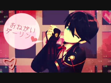 【MMD刀剣乱舞】おねがいダーリンンンン!!!【ほりかわいい ...