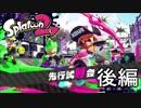【実況】スプラトゥーン2試射会とかやるしかないじゃなイカ!...