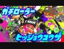 【Splatoon2】ガチローラー勢の試射会必勝講座 #1