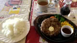 肉の名門ルミネでルミネステーキハンバー