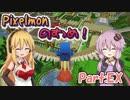 【Minecraft】Pixelmonのすゝめ partEX【Pixelmon】