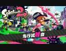 大阪人怒りのスプラ2試射会ぶったぎり! ローラー、マニューバ【実況】