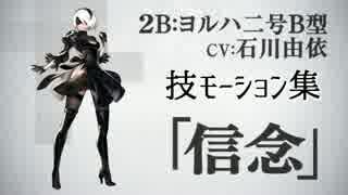 【ニーアオートマタ】2B 全武器モーション鑑賞動画