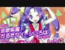 【StepMania】恋歌疾風!かるたクイーンいろは【DP足譜面】