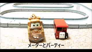 人気のトミカ動画 423本7 ニコニコ動画