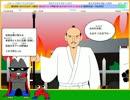 ホモと学ぶ日本の歴史 第四章「戦国時代〜江戸時代」