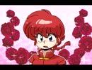 【手描き】おさげの女は薔薇より美しい【らんま】