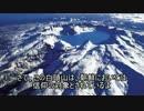 ゆっくり見る世界の火山 第十回「白頭山」+