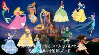 ScreenJunkiesShow:最高のディズニープリ
