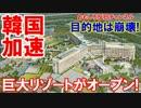 【韓国仁川に巨大リゾートオープン】 中国