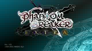 対戦動画(PhantomBreakerExtra)01