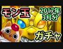 【モンスト実況】新戦力に期待しつつモン玉ガチャ!【2017年3月分】
