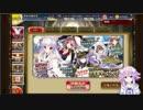 (アイギス)ガチャ動画 パート001(Fece Rig)