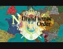 【HOI2KR】ナポレオン・グランドアルメオーダー【ミリ姫】
