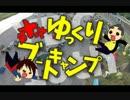 【5月だよ!】第十次ゆっくりブートキャンプ勝手にCM【全員集合!!】