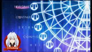 【実況】PS Vita「プラスティック・メモリ