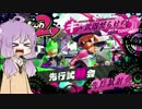 【VOICEROID実況】キル武器だらけのSplatoon!Ⅱ 試射会編