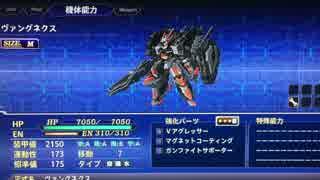 【SRWV】マットブラック・バレット【作業