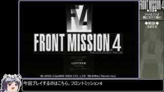 【ゆっくり実況】フロントミッション4thをねっとりプレイ 全1/17話