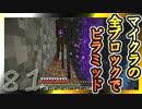 【Minecraft】マイクラの全ブロックでピラミッド Part81【ゆっくり実況】