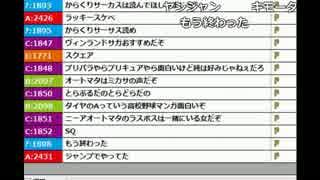 【ch】うんこちゃん『日曜』1/6【2017/03/26】