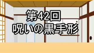 あきゅうと雑談 第42話 「呪いの黒手形」